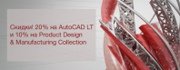 Скидки! 20% на AutoCAD LT и 10% на Product Design & Manufacturing Collection